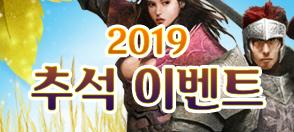 2019추석이벤트