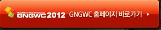 GNGWC 홈페이지 바로가기
