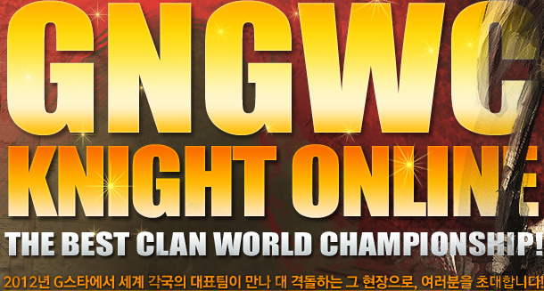 GNGWC KNIGHT ONLINE The BEST CLAN World Championship! - 2012�� G��Ÿ���� ���� ������ ��ǥ���� ���� �� �ݵ��ϴ� �� ��������, �������� �ʴ��մϴ�!
