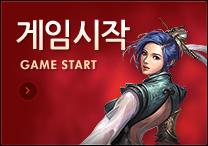게임시작 GAME START