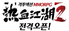격투액션 MMORPG 열혈강호2