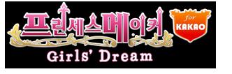 프린세스메이커 Girls' Dream