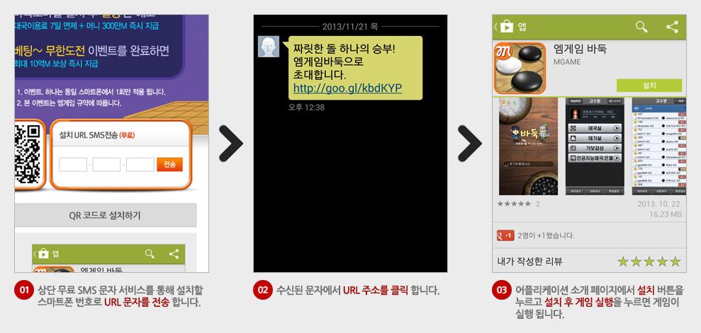 01.상단 무료 SMS 문자 서비스를 통해 설치할 스마트폰 번호로 URL 문자를 전송 합니다. 02.수신된 문자에서 URL 주소를 클릭합니다. 03.어플리케이션 소개 페이지에서 설치 버튼을 누르고 설치 후 게임 실행을 누르면 게임 실행됩니다.