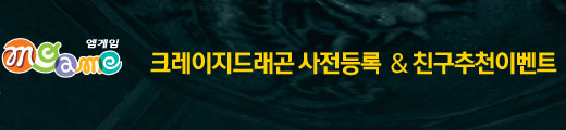 엠게임 크레이지드래곤 사전등록 &친구추천이벤트