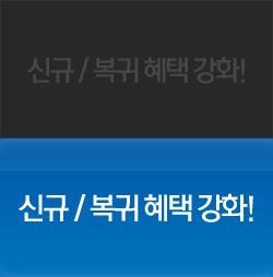 신규 / 복귀 혜택 강화!