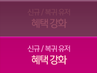 신규/복귀 유저 혜택 강화