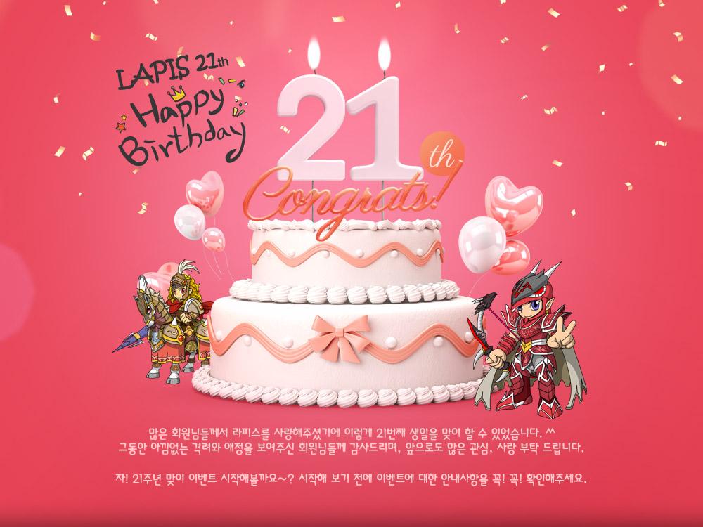 LAPIS 21th Happy Birthday 많은 회원님들께서 라피스를 사랑해주셨기에 이렇게 21번째 생일을 맞이 할 수 있었습니다. ^^ 그동안 아낌없는 격려와 애정을 보여주신 회원님들께 감사드리며, 앞으로도 많은 관심, 사랑 부탁 드립니다. 자! 21주년 맞이 이벤트 시작해볼까요~? 시작해 보기 전에 이벤트에 대한 안내사항을 꼭! 꼭! 확인해주세요.