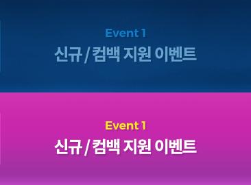 Event 1 신규/컴백 지원 이벤트