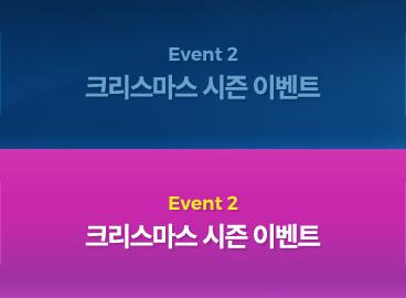 Event 2 크리스마스 시즌 이벤트