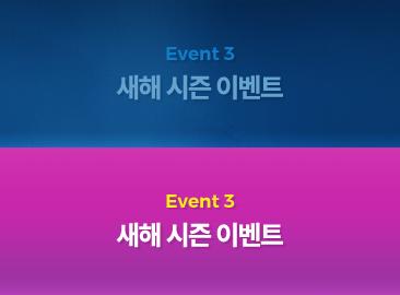Event 3 새해 시즌 이벤트