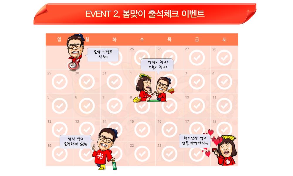 EVENT 2. 봄맞이 출석체크 이벤트