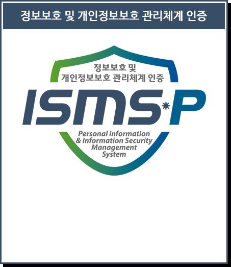 정보보호 및 개인정보보호 관리체계 인증