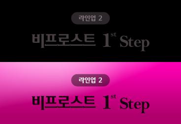 ���ξ�2 �����ν�Ʈ 1st Step