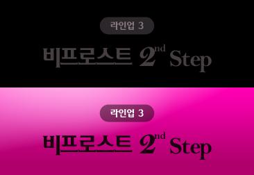���ξ�3 �����ν�Ʈ 2nd Step