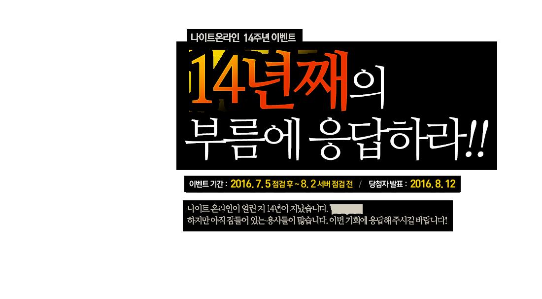 나이트온라인 14주년 이벤트 14년째의 부름에 응답하라!!