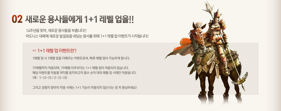 02 새로운 용사들에게 1+1 레벨 업을!!