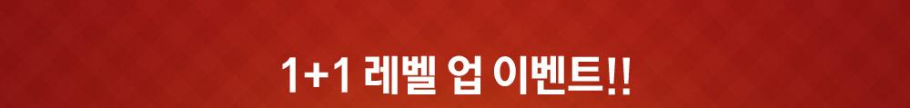 1+1 레벨 업 이벤트!!