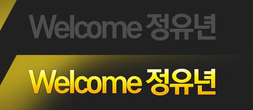Welcome 정유년