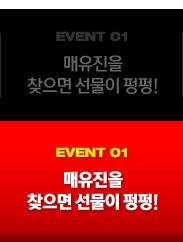 EVENT 01 �������� ��� ������ ����!