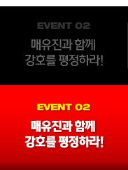 EVENT 02 ������� �Բ� ��ȣ�� �����϶�!