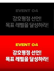 EVENT 04 ��ȣ���� ����! ��ǥ ������ ���϶�!