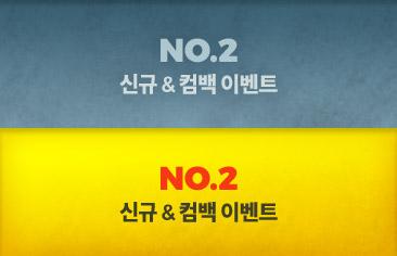 NO2. 신규&컴백 이벤트