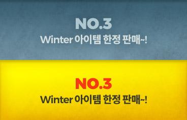 NO3. Winter 아이템 한정 판매~!