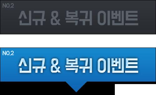 NO.2 신규 &복귀 이벤트