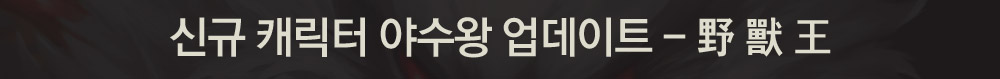 신규 캐릭터 야수왕 업데이트 - 野 獸 王