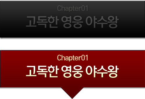 Chapter01 고독한 영웅 야수왕