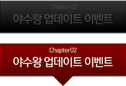 Chapter02 야수왕 업데이트 이벤트
