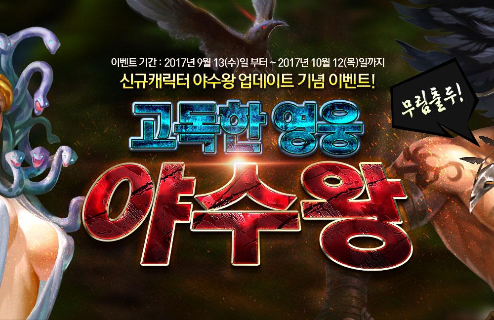 고독한 영웅 야수왕 신규캐릭터 야수왕 업데이트 기념 이벤트! 이벤트 기간 : 2017년 9월 13(수)일 부터 ~ 2017년 10월 12(목)일까지