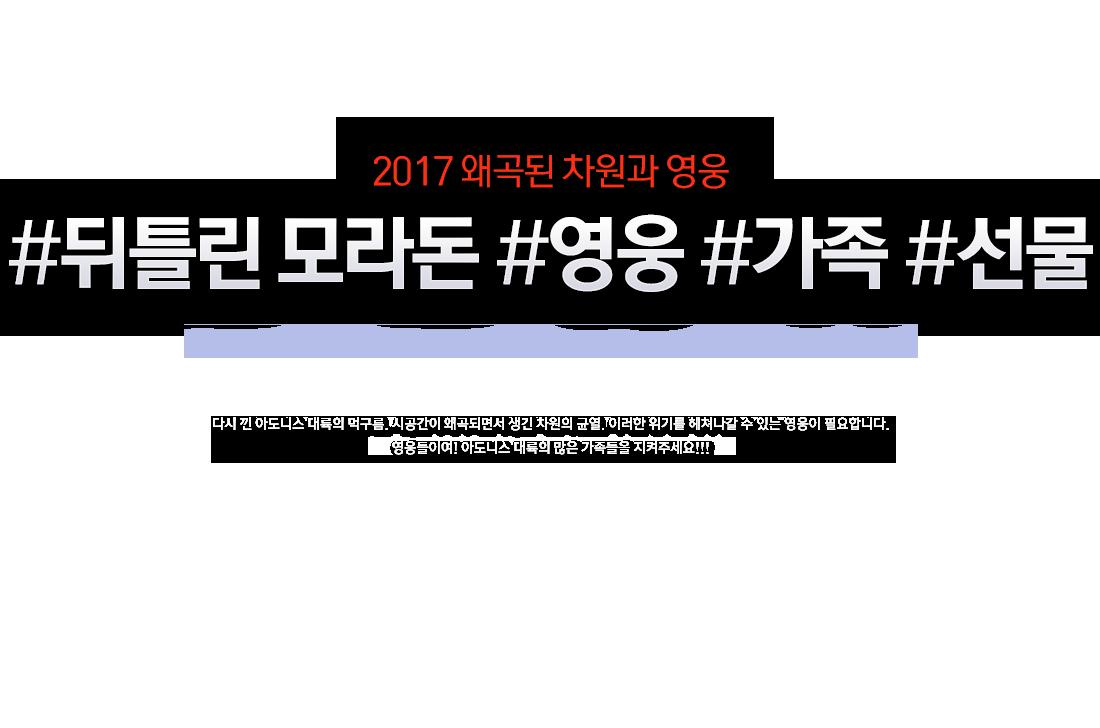 2017 왜곡된 차원과 영웅 #뒤틀린 모라돈 #영웅 #가족 #선물, 이벤트 기간 : 2017. 4. 25 점검 후 ~ 2017. 5. 23 서버 점검 전 까지