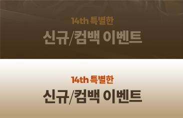 14th 특별한 신규/컴백 이벤트
