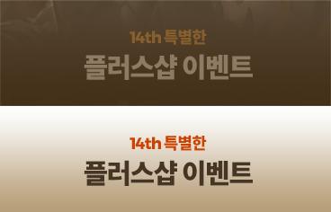 14th 특별한 플러스샵 이벤트