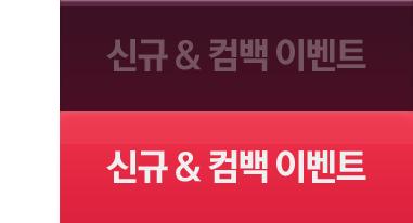 신규 & 컴백 이벤트