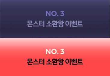 NO.3 몬스터 소환왕 이벤트