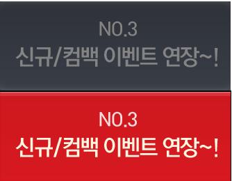 NO.3 신규 &컴백 이벤트 연장~!