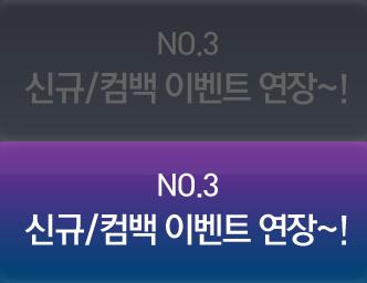 NO.3 신규/컴백 이벤트 연장~!