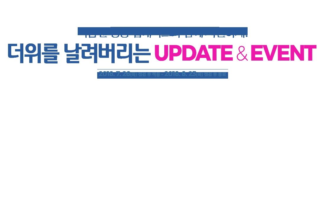 여름엔 영웅 업데이트와 함께 시원하게! 더위를 날려버리는 update & event 2018. 7. 26(목) 점검 후 적용 ~ 2018. 8. 23(목) 점검 후 종료