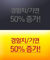 경험치/기연 50% 증가!