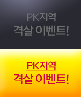 PK지역 격살 이벤트!