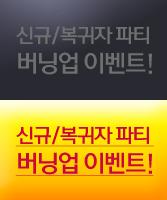 신규/복귀자 파티 버닝업 이벤트!