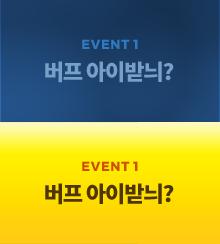EVENT1 버프 아이받늬?