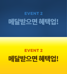 EVENT2 메달받으면 혜택업!