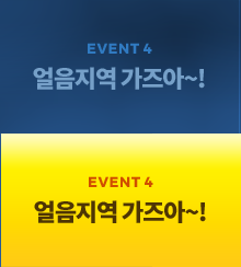 EVENT4 얼음지역 가즈아~!