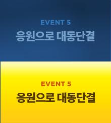 EVENT5 응원으로 대동단결