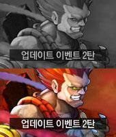 업데이트 이벤트 2탄