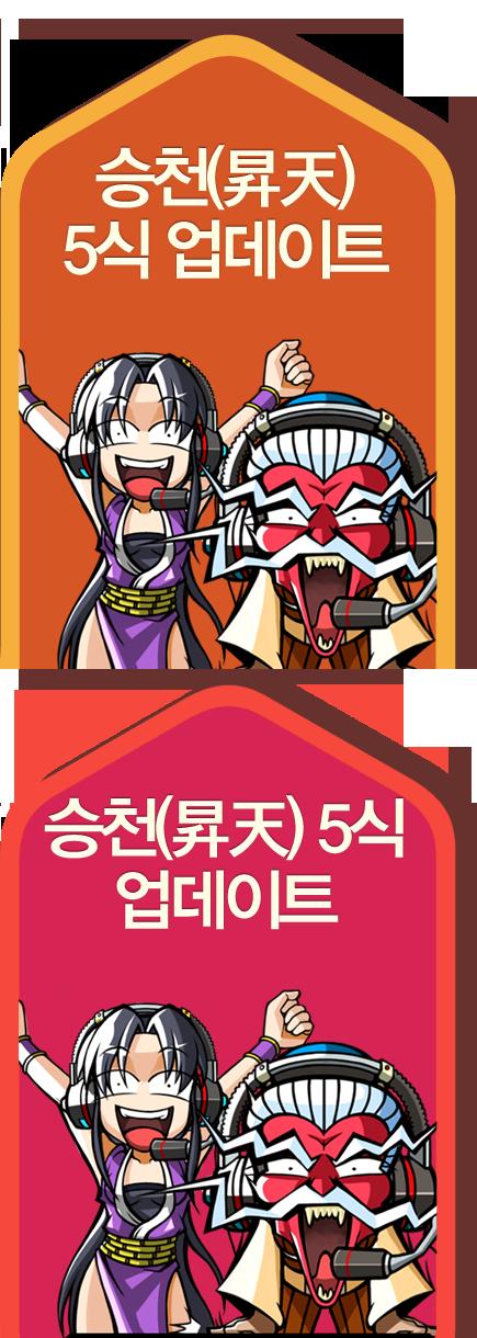 승천(昇天) 5식 업데이트