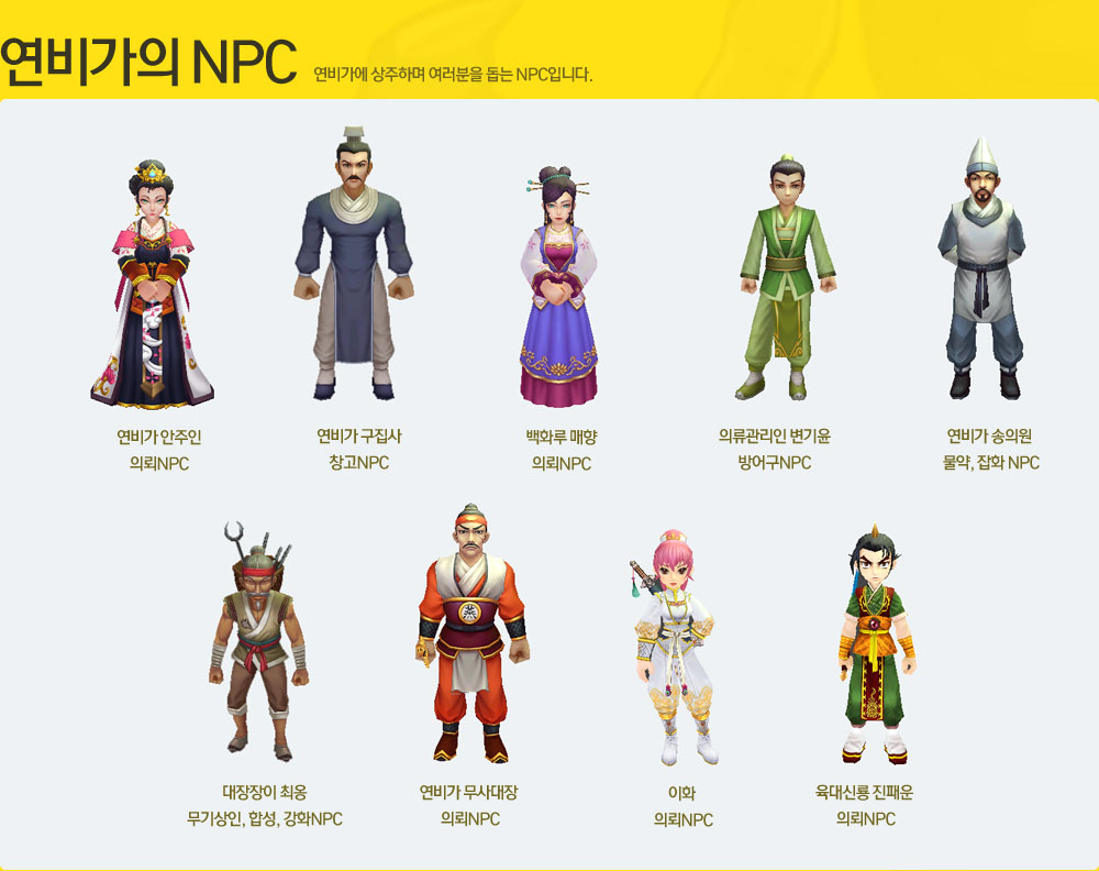 연비가의 NPC 연비가에 상주하며 여러분을 돕는 NPC입니다.